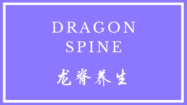 dragon spine qigong