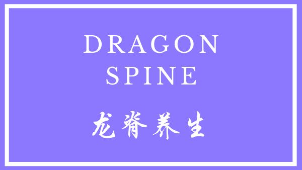 dragon spine qigong